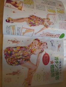 岡本夏生オフィシャルブログ「人生ガチンコすぎるわよ!」Powered by Ameba-DVC00452.jpg