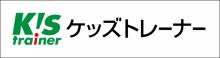 株式会社ケッズトレーナー