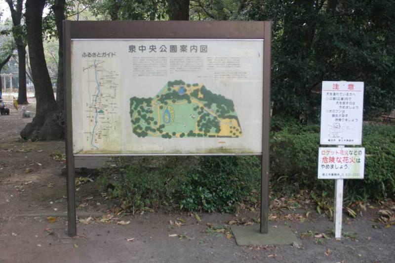 中和田城/公園の案内板