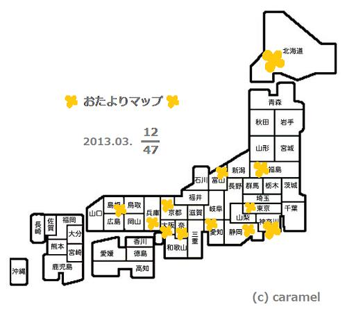 き ゃ ら め る 屋-otayori map 04