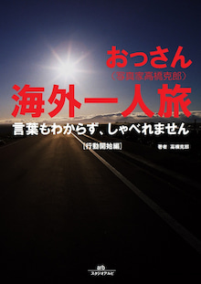 $写真家高橋克郎 電子書籍
