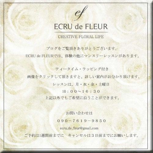 名古屋 駅より10分 愛知県一宮市プリザーブド(アートフラワー)アーティフィシャル教室 ECRU de FLEUR