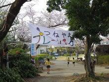 $愛知県みよし市の野外自主保育「みよし もり・そら」のブログ-何やってるの~?