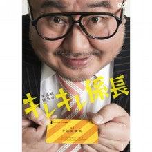 $野沢トオルオフィシャルブログ「それはソレ。~actors high~」Powered by Ameba