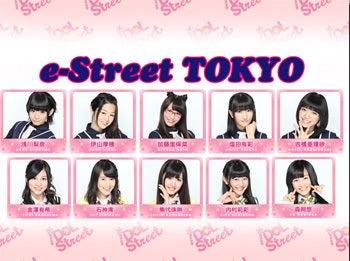 e-Street TOKYO(iDOLStreetストリート生)オフィシャルブログ Powered by Ameba