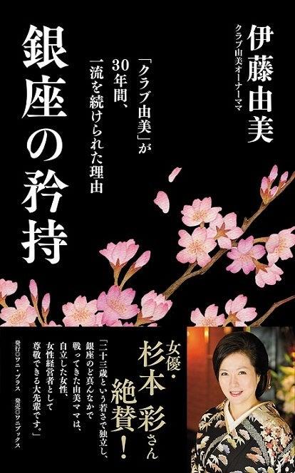 銀座由美ママの心意気-銀座の矜持 伊藤由美 by ワニブックス2