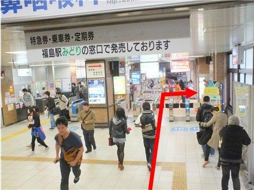 福島駅矢印付き