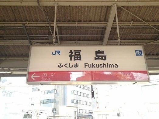 福島駅看板