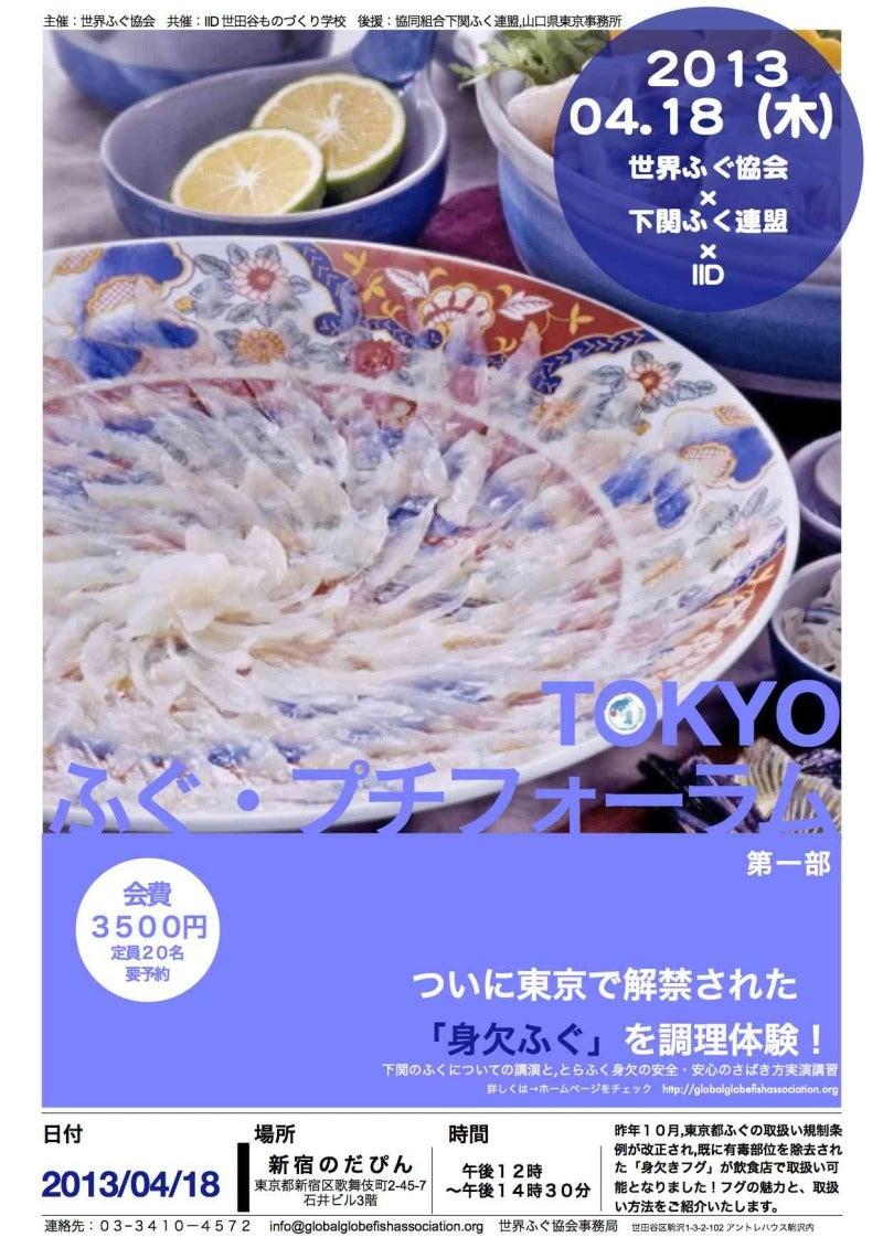 東京みがきふぐ解禁!!!!!ふぐ行政書士日記
