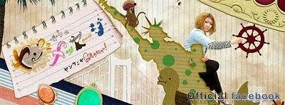 ヤンクミオフィシャルブログ「ヤンクミからのメッセージ」Powered by Ameba