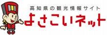 $なるこちゃんブログ《高知の観光情報ブログ》- 高知県の観光情報サイト「よさこいネット」