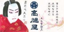 集まれ 創業130年 四代目 備長炭焼 うなぎ高橋屋!!