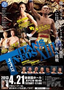$雷電HIROAKIのブログ-TITANS 13