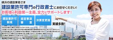 横浜の行政書士 藤田麻衣子「横浜の街づくり、人づくり」| 建設業の手続きならお任せください!