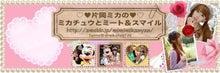 $☆片岡ミカ「ミカチュウとミート&スマイル」☆-600