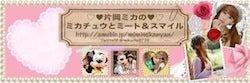 $☆片岡ミカ「ミカチュウとミート&スマイル」☆-250