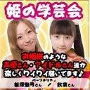 声優イベント 姫の学芸会ブログ-姫の学芸会