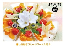 $フルーツアート(日本フルーツアートデザイナー協会)和歌山校 インフォメーションブログ