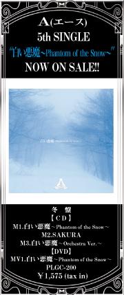 へろへろなヘロリスト-A(エース)白い悪魔〜Phantom of the Snow〜