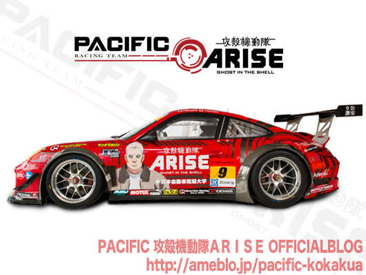 PACIFIC 攻殻機動隊ARISE OFFICIAL BLOG-20130404