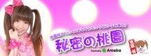 $PB☆Q'officialblog