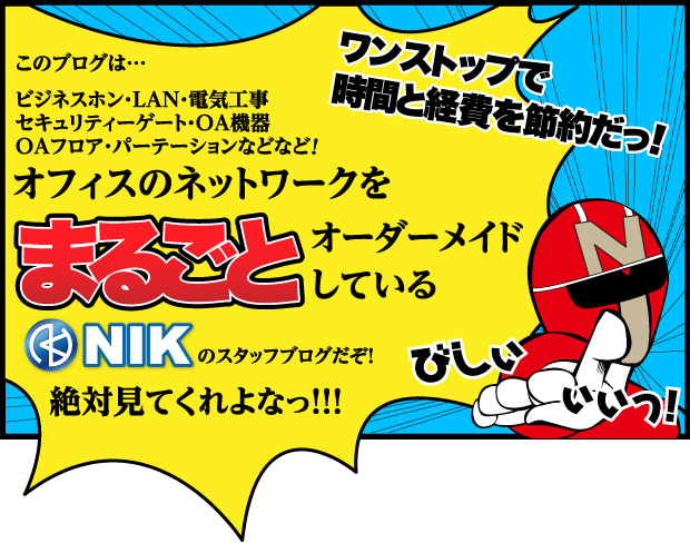 $【株式会社NIKスタッフブログ】まるごと戦隊NIKレンジャー~ちょっと愉快なヒーロー日記~