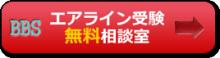 ☆VIC福岡校☆客室乗務員とグランドスタッフ絶対合格!超高合格率&圧勝を誇るエアラインスクールのブログ