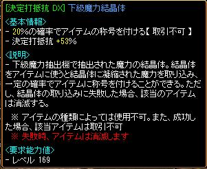 RELI姫のおてんば日記-魔力生成