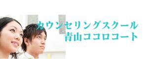 青山ココロコート
