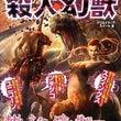 菅野VS幻獣