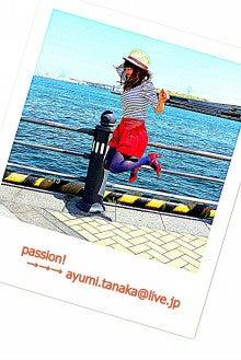 $アユミ ♪ タナカ ♪ ブログ