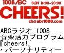 たつをオフィシャルブログ「たつをブログはじめました」Powered by Ameba-ABCラジオ『cheers!』