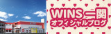 WINS北上ライト館のブログ-WINS