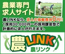 農業専門求人サイト:農リンク