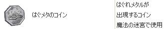 ドラクエ10 アストルティア通信 ゲームブログ-はぐメタのコイン ドラクエ10