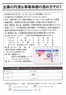 東大阪の司法書士佐々木毅のブログ