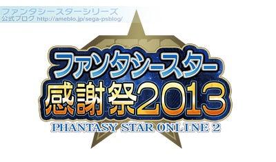 ファンタシースターシリーズ公式ブログ-shin09