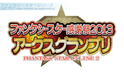 ファンタシースターシリーズ公式ブログ-shin10