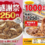 【牛丼値引き】すき家…
