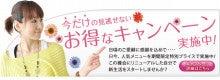 $かず院長のブログ 広島の美容皮膚科エルムクリニック
