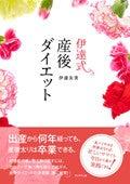 $伊達友美オフィシャルブログ「ダイエットの女王ブログ」by Ameba-bookman