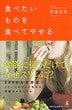 $伊達友美オフィシャルブログ「ダイエットの女王ブログ」by Ameba-幻冬舎