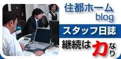 八尾不動産研究会-住都ホーム ブログ