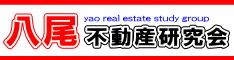 八尾不動産研究会-バナー234×60