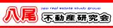 八尾不動産研究会-バナー160×40