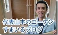 八尾不動産研究会-エーケン ブログ