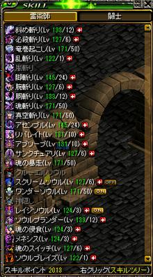 $RELI姫のおてんば日記-スキル