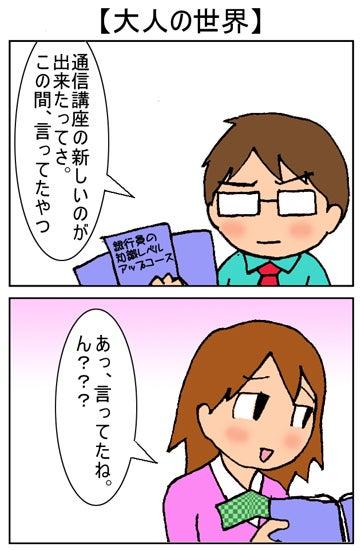 【4コマ漫画】荒れる職場に生きる銀行員-2013040701