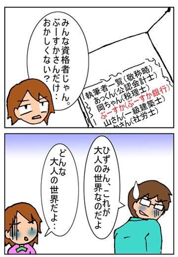 【4コマ漫画】荒れる職場に生きる銀行員-2013040702