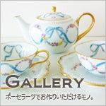 港区(田町/芝浦) ポーセラーツサロン FONDUE-ギャラリー